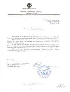 ЗАО «Аптеки 36,6»