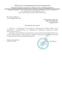 ООО УК «РЭМ»