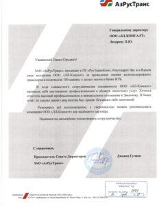 Группа компаний «АзРусТранс»