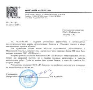 Группа компаний «ШТРИХ-М»