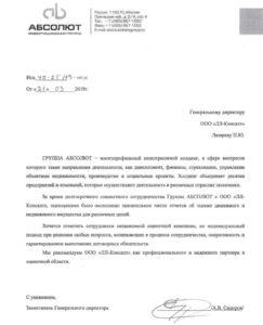 Инвестиционная Группа «АБСОЛЮТ»
