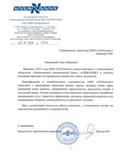 АКБ «АЛЕФ-Банк»
