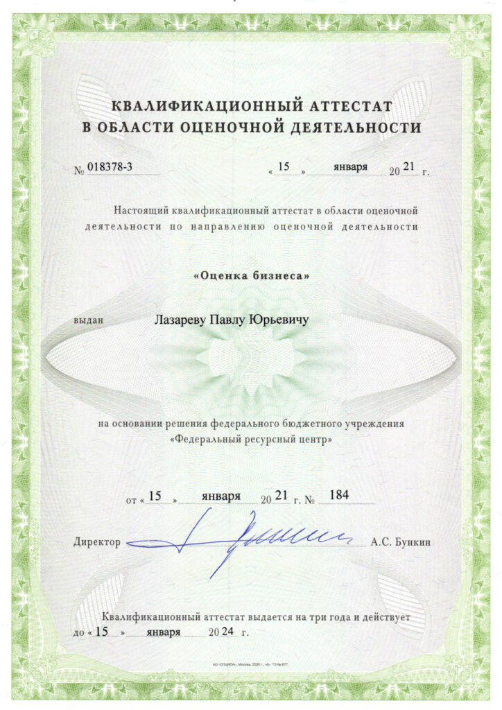 Аттестат Лазарев бизнес