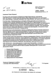ОАО «Банк Москвы»
