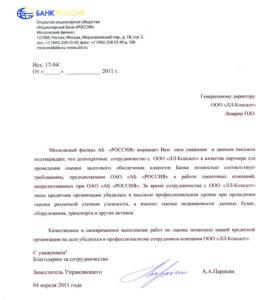 ОАО «АКБ «Россия»