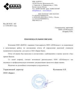 Строительная компания «BARAS»