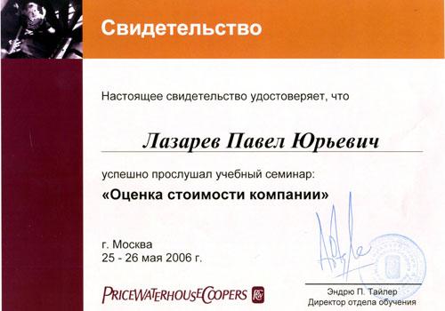 Оценка стоимости компании сертификат