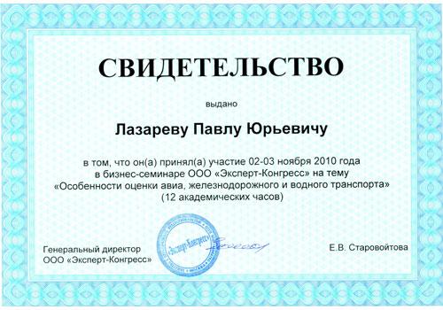 Сертификат оценщик транспорта