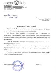 ООО «Коттон Клаб»