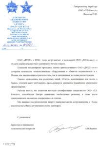 ОАО «ДУКС»