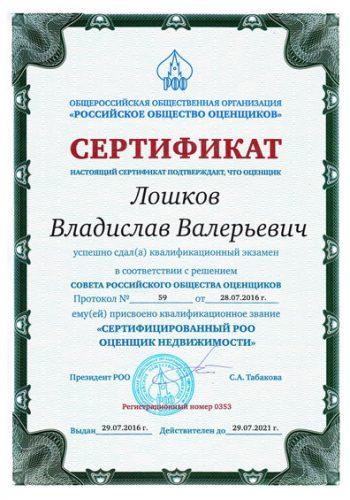 сертифицированным Российским обществом оценщиков оценщиком недвижимости