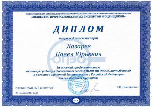 за высокий профессионализм, активную работу в Экспертном совете, личный вклад в развитие оценочной деятельности в РФ