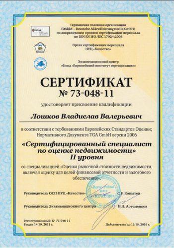 Сертифицированный специалист по оценке недвижимости II уровня