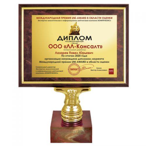 Диплом Uni AWARD в области оценки - 2020 год