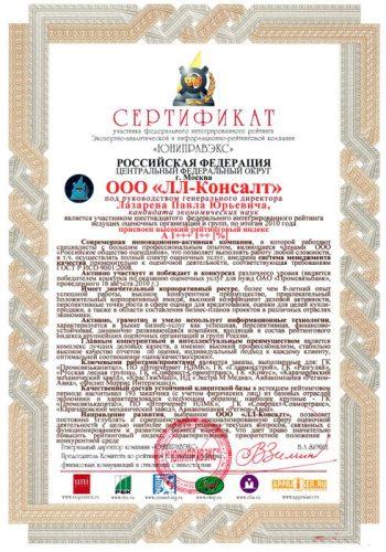 Рейтинг «ЮНИПРАВЭКС» - 2010 год