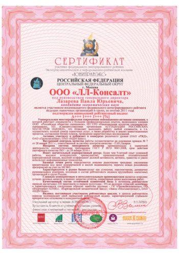 Рейтинг «ЮНИПРАВЭКС» - 2011 год