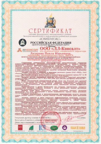 Рейтинг «ЮНИПРАВЭКС» - 1 полугодие 2012 год