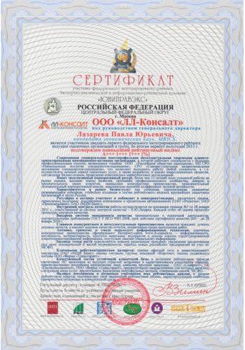 Рейтинг «ЮНИПРАВЭКС» - 1 полугодие 2013 год