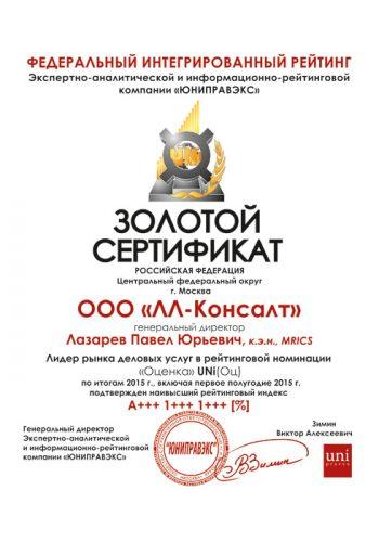 Золотой сертификат «ЮНИПРАВЭКС» - 2015 год