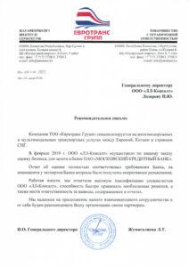ТОО «Евротранс Групп»