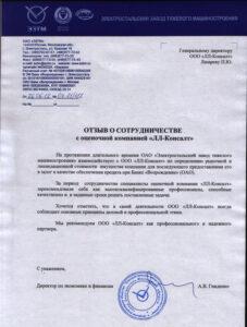 ОАО «Электростальский завод тяжелого машиностроения»