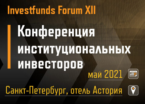 Investfunds Forum XII