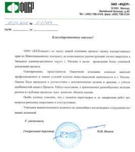 ЗАО «ФЦСР»
