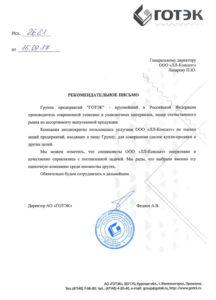 Группа предприятий «ГОТЭК»