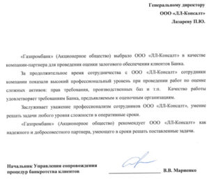 «Газпромбанк» (АО)