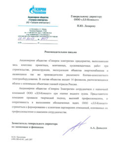 АО «Газпром электрогаз»