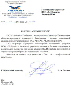 Аэропорт «Храброво», г. Калининград