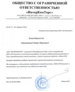 ООО «ИнтерКомТорг»