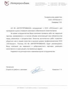 КБ «ИнтерПромБанк»