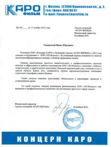 Группа компаний «КАРО ФИЛЬМ»