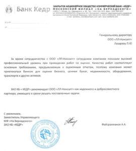 Банк «КЕДР»