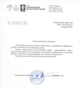 ОАО «Карачаровский механический завод»