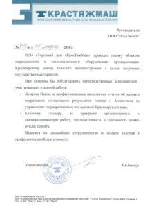 «Красноярский завод тяжелого машиностроения»