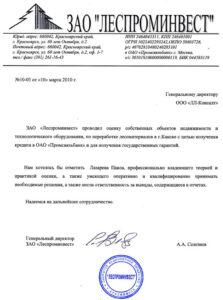 ЗАО «ЛесПроминвест»
