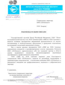 ОАО «ЛИИ им. М.М. Громова»