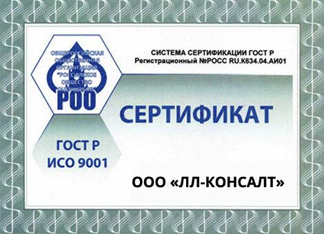 Система контроля качества ISO 9001 - Оценочная компания