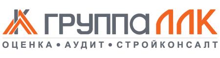 Группа ЛЛК - Оценка, аудит, стройконсалт
