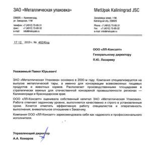 ЗАО «Металлическая упаковка»