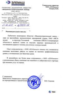 ПАО «МСЗ» (РосАтом)