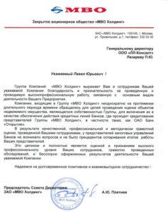ЗАО «МВО Холдинг»