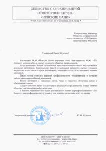 ООО «Невские Бани»