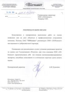 ОАО «НИИГрафит» (Росатом)