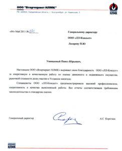 ООО «Вторчермет НЛМК»