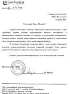 ОАО «Национальная нерудная компания»