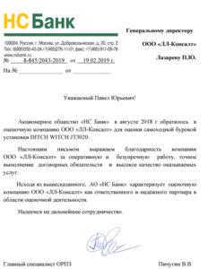 ОАО «НК Банк»