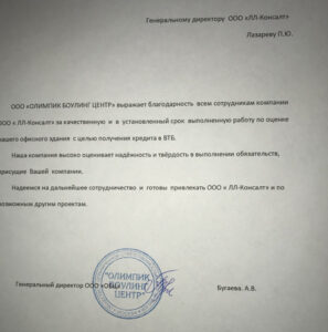 Бизнес-центр «ОЛИМПИК ХОЛЛ»